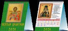 """Календарь настольный на 2021 год """"Святые Целители"""" (10107)"""