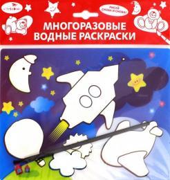"""Водная раскраска """"Ракета"""" (AP-SS01D) обложка книги"""