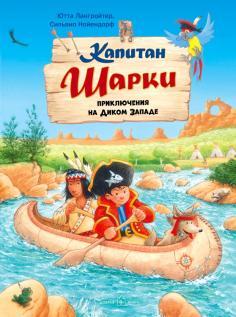 Капитан Шарки. Приключения на Диком Западе. Десятая книга о приключениях капитана Шарки и его друзей