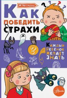 Как победить страхи - Ирина Чеснова