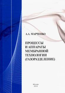 Процессы и аппараты мембранной технологии (газоразделение) - Александр Марченко