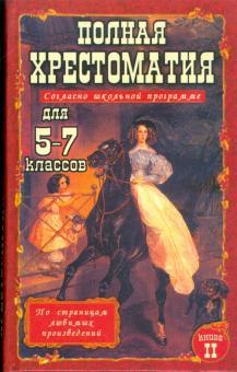 Полная хрестоматия для 5-7 классов. В 2-х томах. Том 2