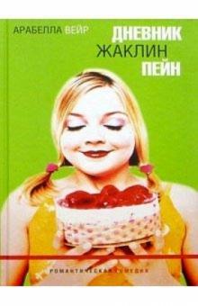 Дневник Жаклин Пейн
