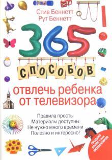365 способов отвлечь ребенка от телевизора