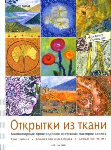 Открытки из ткани: миниатюрные произведения известных мастеров квилта - Криста Рольф