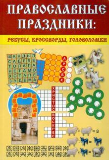 Православные праздники: ребусы, кроссворды, головоломки