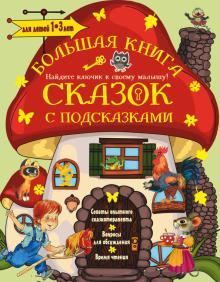 Большая книга сказок с подсказками. Для детей 1-3 лет - Сутеев, Чуковский, Маршак, Остер, Терентьева