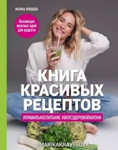 Книга красивых рецептов