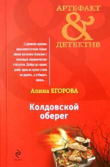 Колдовской оберег - Алина Егорова