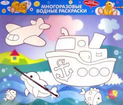 """Водная раскраска """"Кораблик"""" (AP-S03B) обложка книги"""
