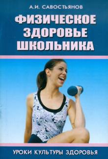 Физическое здоровье школьника (комплекс общеразвивающих гимнастических упражнений)