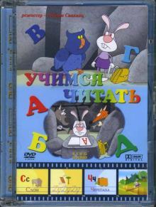 Учимся читать. Для детей от 2 до 7 лет  (DVD)