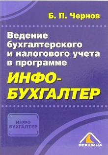 Ведение бухгалтерского и налогового учета в программе Инфо-Бухгалтер - Борис Чернов