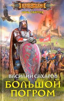 Большой погром - Василий Сахаров