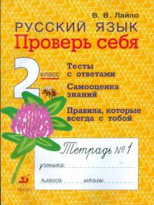 Русский язык. 2 класс. Проверь себя: рабочая тетрадь № 1