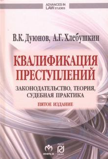 Квалификация преступлений: законодательство, теория, судебная практика - Дуюнов, Хлебушкин