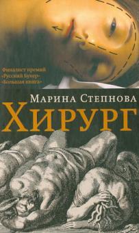 Хирург - Марина Степнова