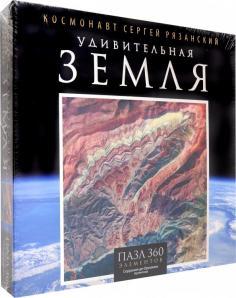 """Пазл-360 """"Горы Серания-де-Орнокаль"""" (04579)"""