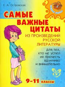 Самые важные цитаты из произведений русской литературы