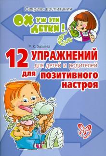 12 упражнений для детей и родителей для позитивного настроя - Роза Хазиева