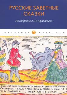 Русские заветные сказки. Из собрания А.Н. Афанасьева