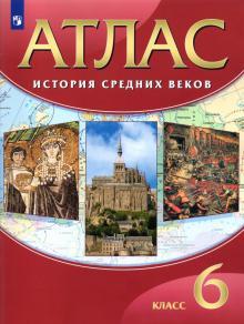 История средних веков. 6 класс. Атлас. ФГОС