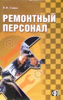 Ремонтный персонал: сборник должностных и производственных (по профессии) инструкций - В. Савин