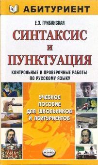 Синтаксис и пунктуация: контрольные и проверочные работы по русскому языку: для поступающих в вузы - Елена Грибанская