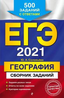 ЕГЭ 2021 География. Сборник заданий: 500 заданий с ответами