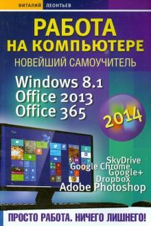 Работа на компьютере 2014. Windows 8.1 + Office 2013/365 - Виталий Леонтьев