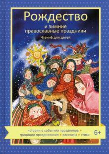 Наталия Волкова - Рождество и зимние православные праздники. Чтение для детей