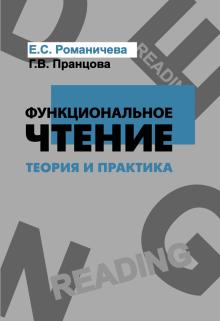 Романичева, Пранцова - Функциональное чтение. Теория и практика. Учебное пособие обложка книги