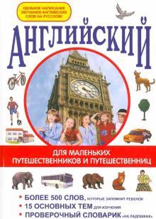Английский для маленьких путешественников и путешественниц - И. Беляева