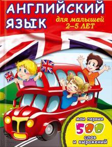 Английский язык для малышей 2-5 лет. Мои первые 500 слов и выражений