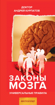 Законы мозга