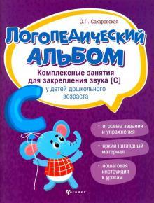 Логопедический альбом. Комплексные занятия для закрепления звука [с] у детей дошкольного возраста