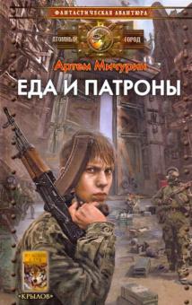 Еда и патроны - Артем Мичурин