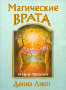 Магические врата. 44 карты + брошюра