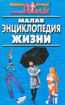 Малая энциклопедия жизни