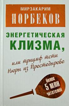 Энергетическая клизма, или Триумф тети Нюры из Простодырово - Мирзакарим Норбеков