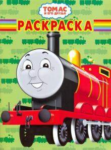 """Книга: """"Волшебная раскраска № 0952 (Томас и его друзья ..."""