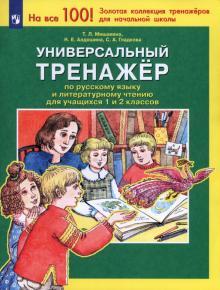 Универсальный тренажер по русскому языку и чтению для учащихся 1 и 2 классов. ФГОС