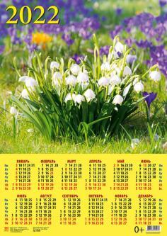 Календари листовые 440х610