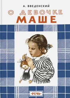 О девочке Маше, о собаке Петушке и о кошке Ниточке