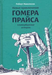 """Книга: """"Новые приключения Гомера Прайса. Сентербергские истории ..."""