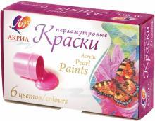 Краски акриловые перламутровые (6 цветов, по 15 мл) (22С 1411-08)