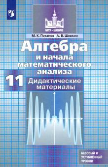 Алгебра и начала математического анализа. 11 класс. Дидактические материалы. Базовый и углуб. уровни