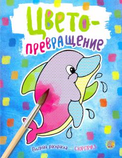 Цветопревращение (голубая) обложка книги