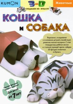 Тору Кумон: Kumon. 3D поделки из бумаги. Кошка и собака