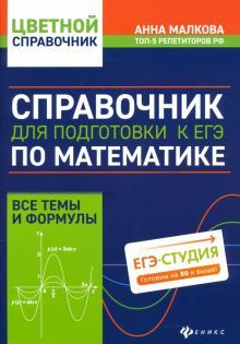 Справочник для подготовки к ЕГЭ по математике: все темы и формулы